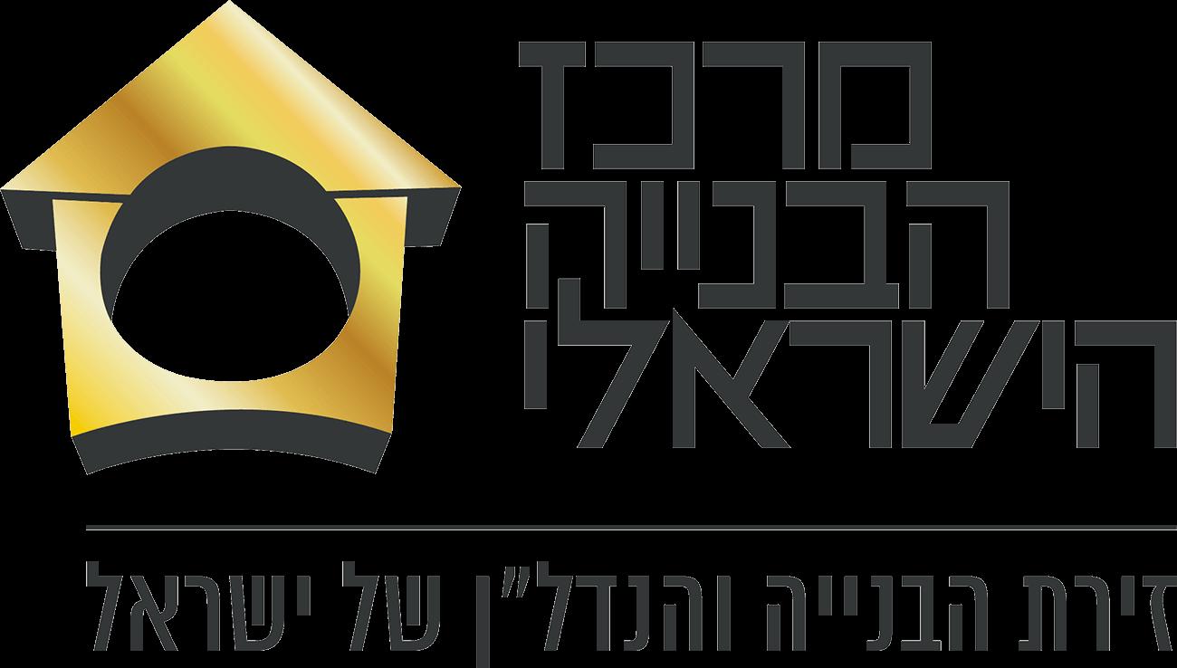 מרכז הבנייה הישראלי